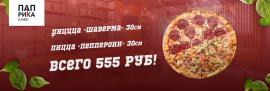"Пицца ""Шаверма"" + Пицца ""Пепперони"""